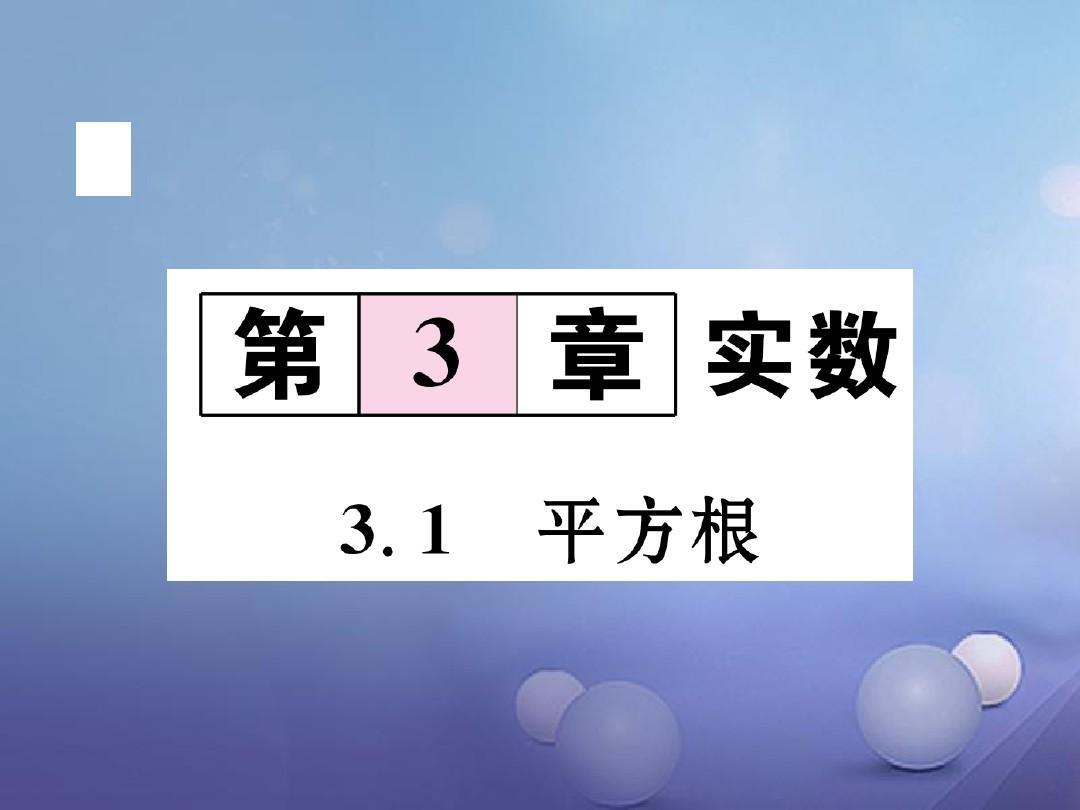 数的开方_七年级数的开方视频 _网络排行榜