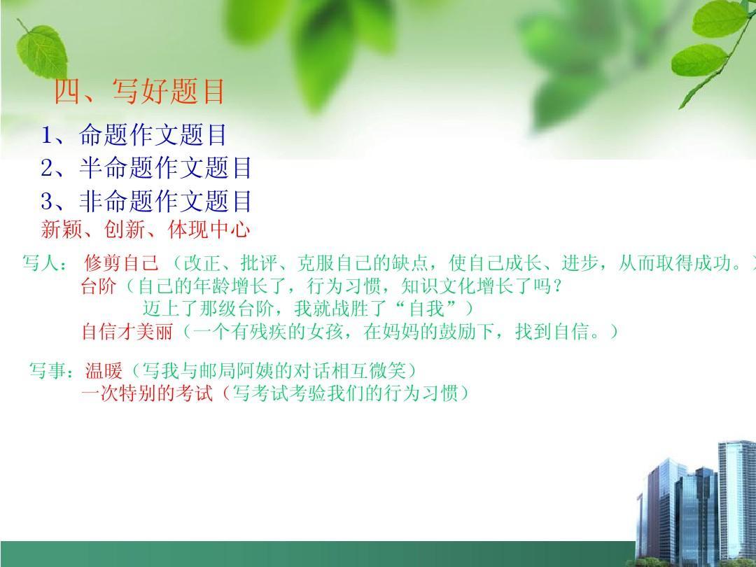 小学五流程年级写作v小学PPT课件程北京小学入学作文图片