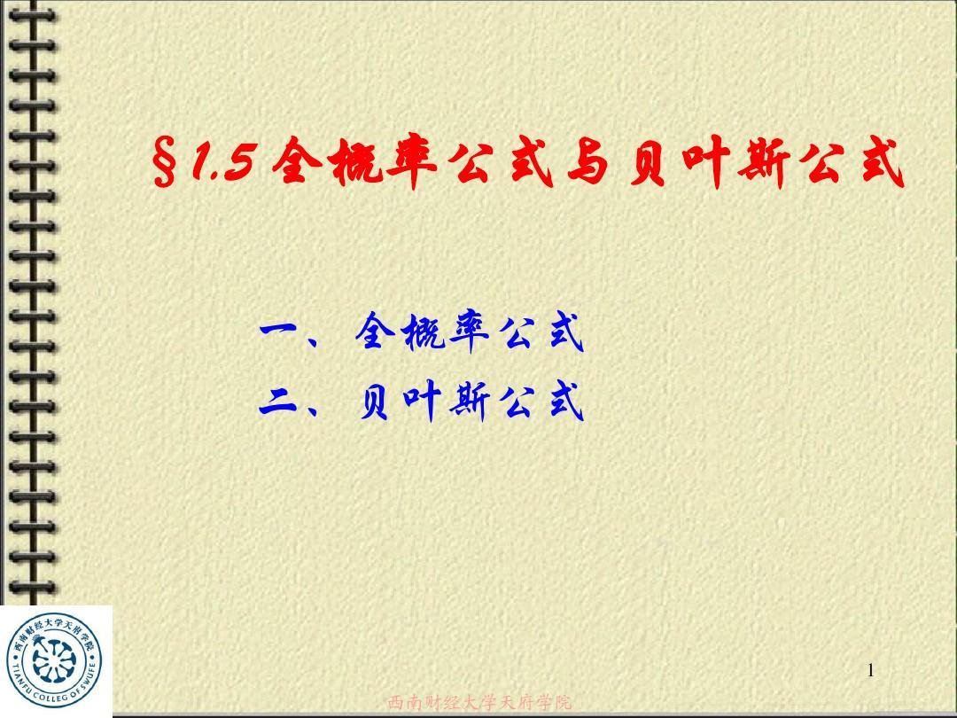 §1.5 全概率公式与贝叶斯公式PPT
