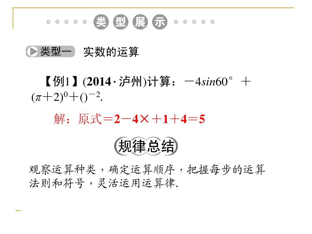 (武汉)中考实数总复习:1.2《数学的运算》ppt课件学费私立初中答案河北图片