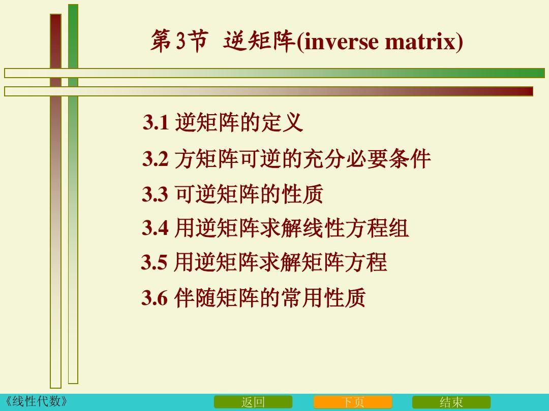 线性代数2_3逆矩阵[1]1