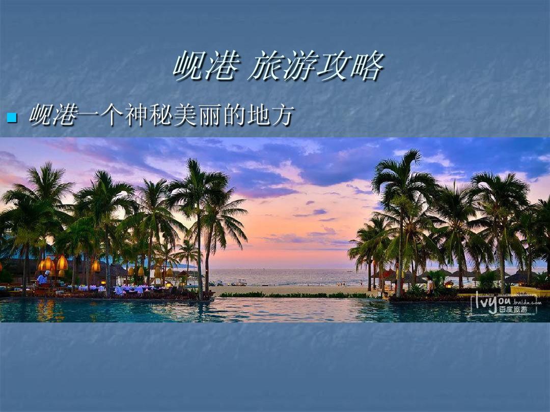 越南岘港 旅游攻略ppt图片