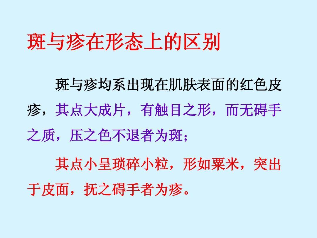 6模板教学诊法2--温病学温病(南京中医药大学精品课程)ppt课件反思常用图片