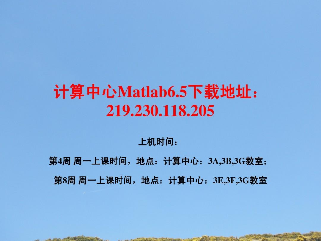 Matlab2012上机练习new(1)答案PPT_word文档