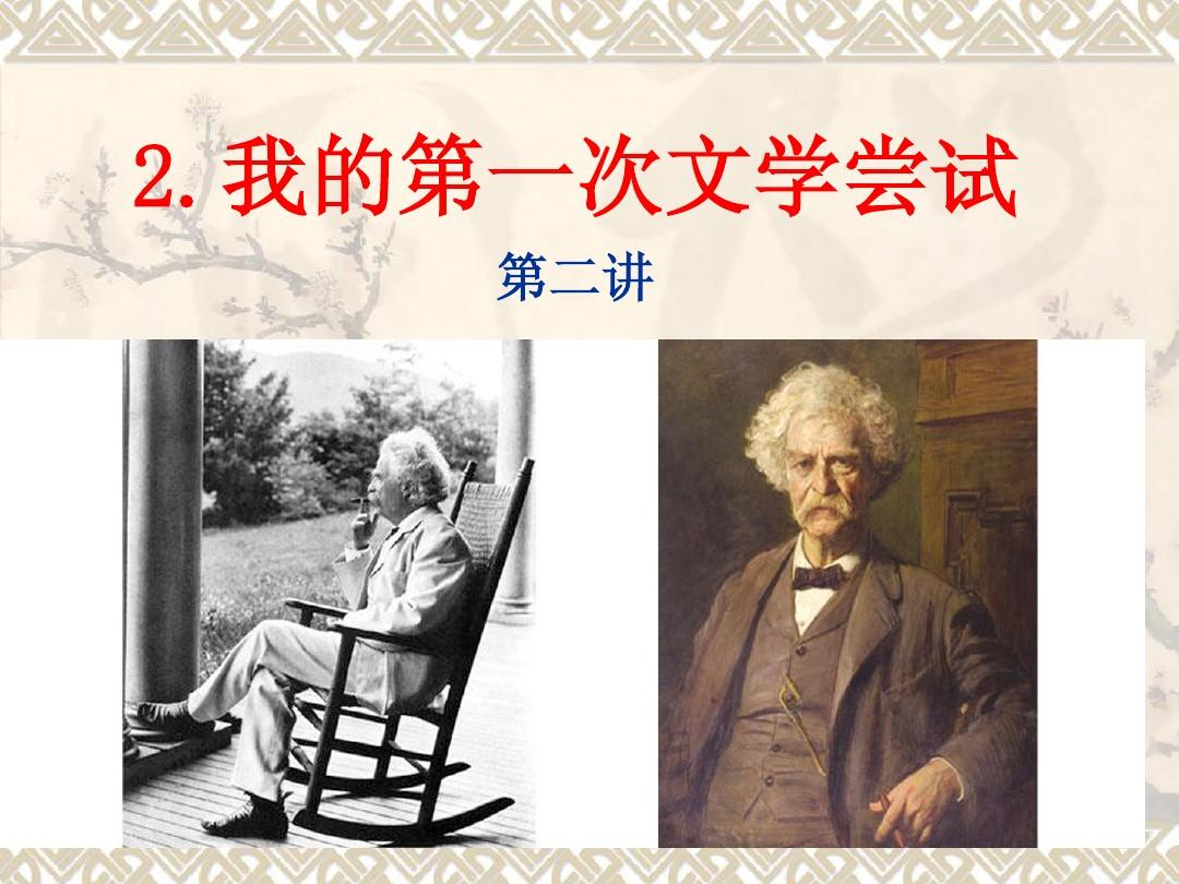 第一文学网第1页_语文-七年上册-1单元2课-《我的第一次文学尝试》第2课时-王洪侠ppt