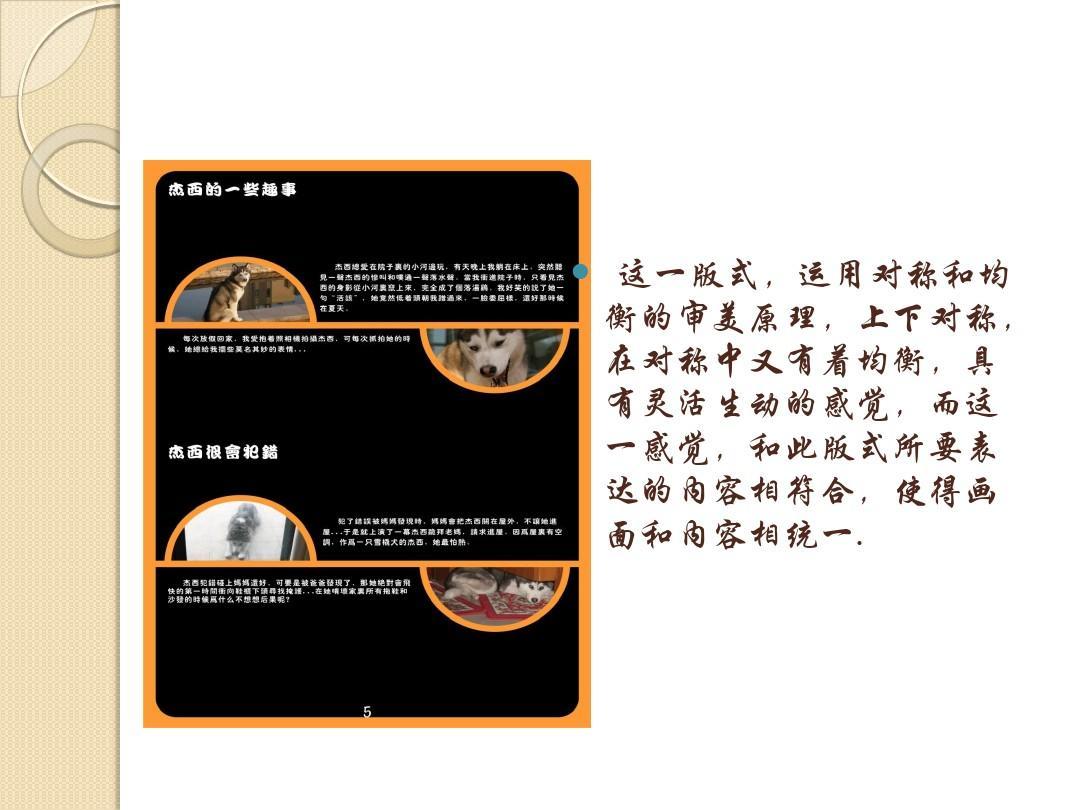 版式设计赏析ppt图片