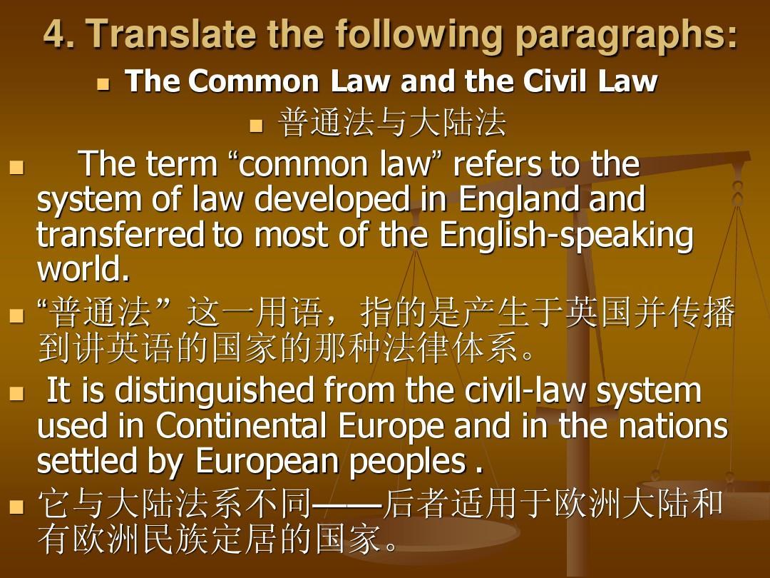 商务英语法律翻译内容PPT_word文档在线阅读