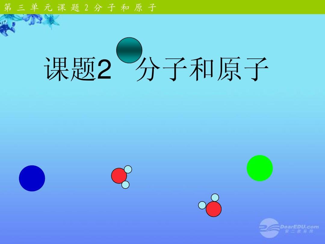 第三单元《分子和原子》课件(2) 人教新课标版