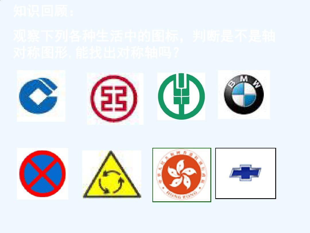 什么车的标志是轴对称图形图片