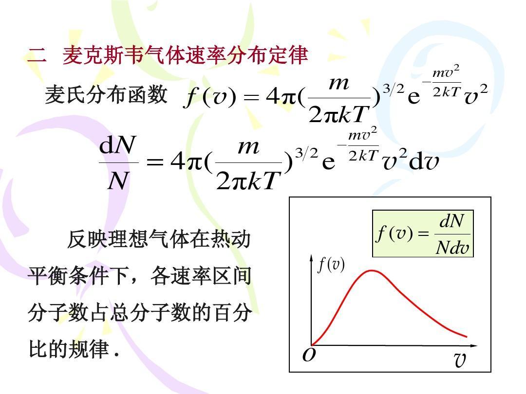 理想气体分子相对速度分布的推导