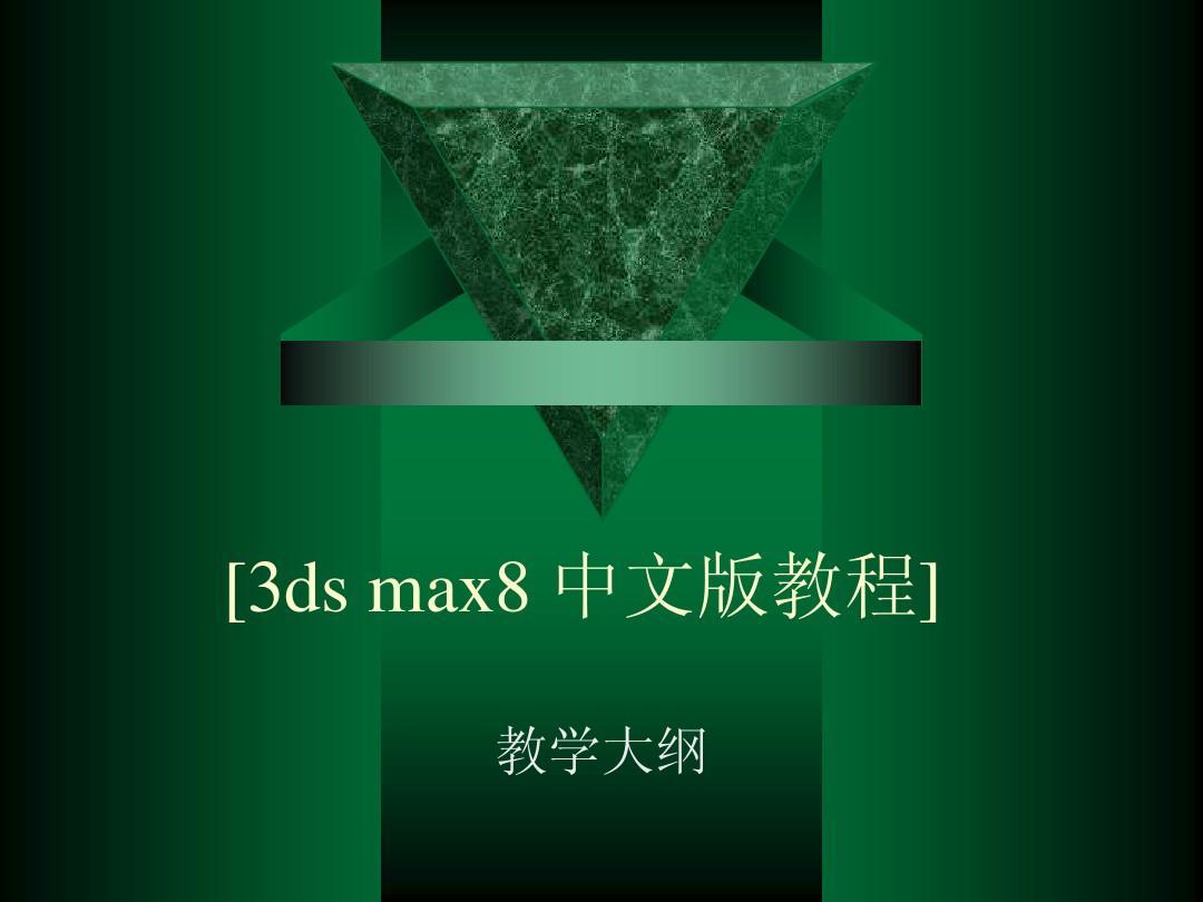 第1章 3ds max 8概述
