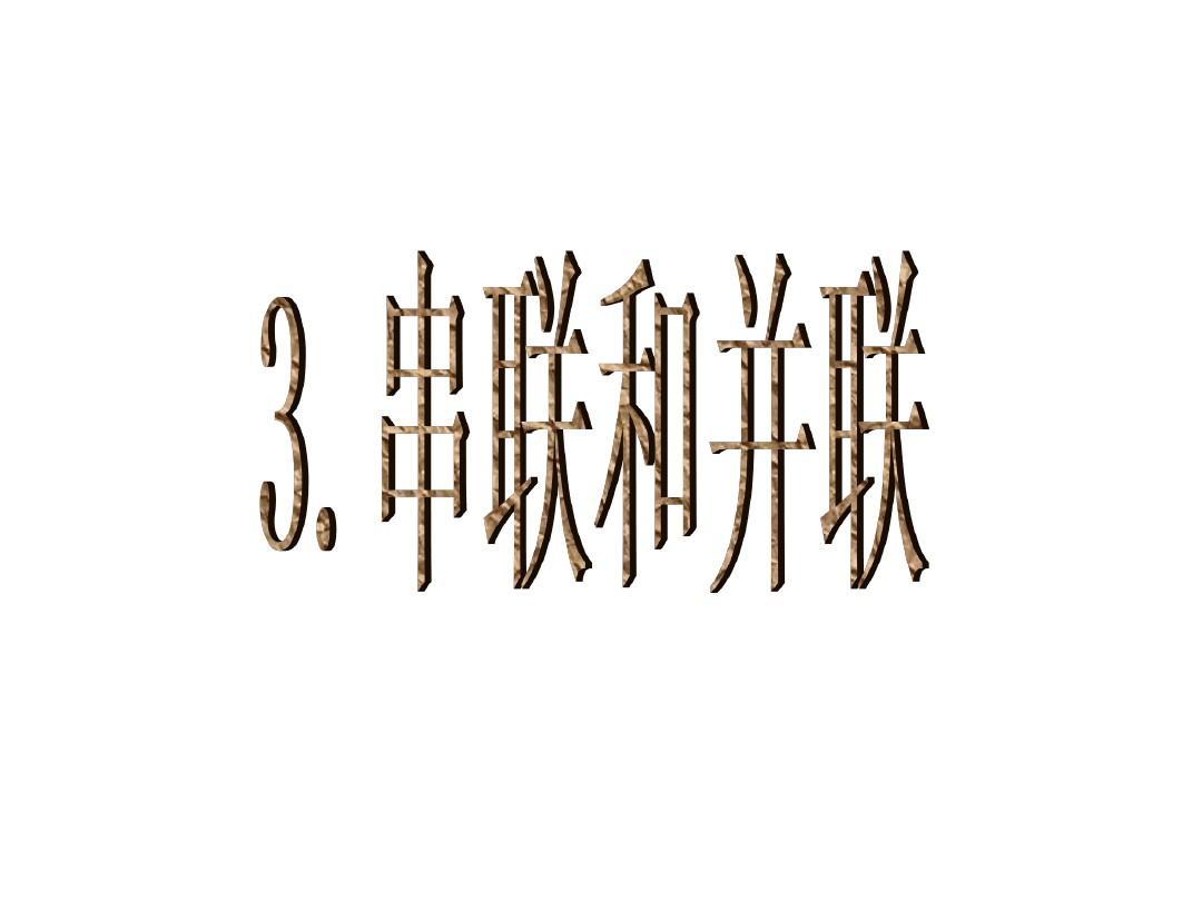 8-5-3串联与并联