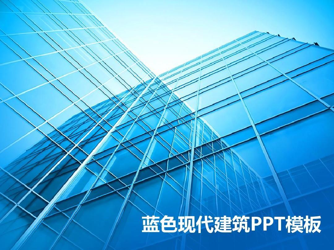 蓝色现代建筑ppt模板图片