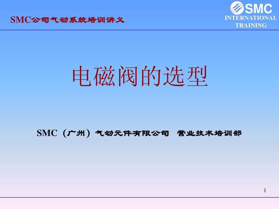 SMC气动基础--电磁阀的选型PPT