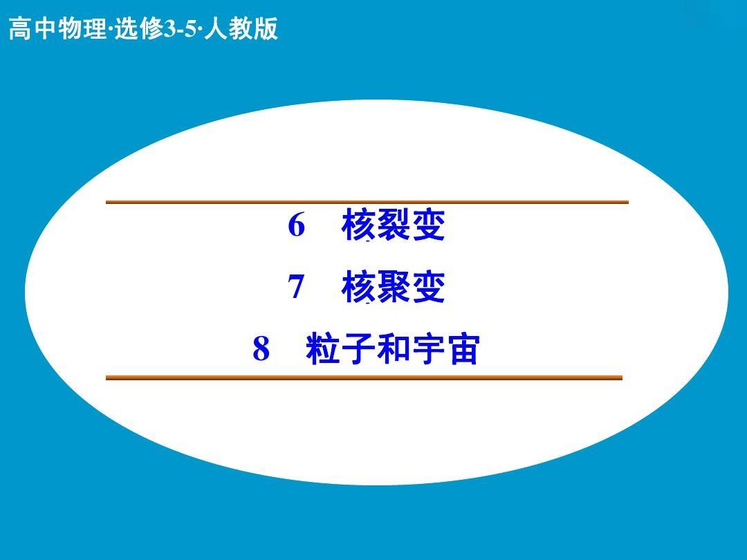 高二物理人教版选修3-5课件:19-619-719-8 核裂变 核聚变 粒子和宇宙