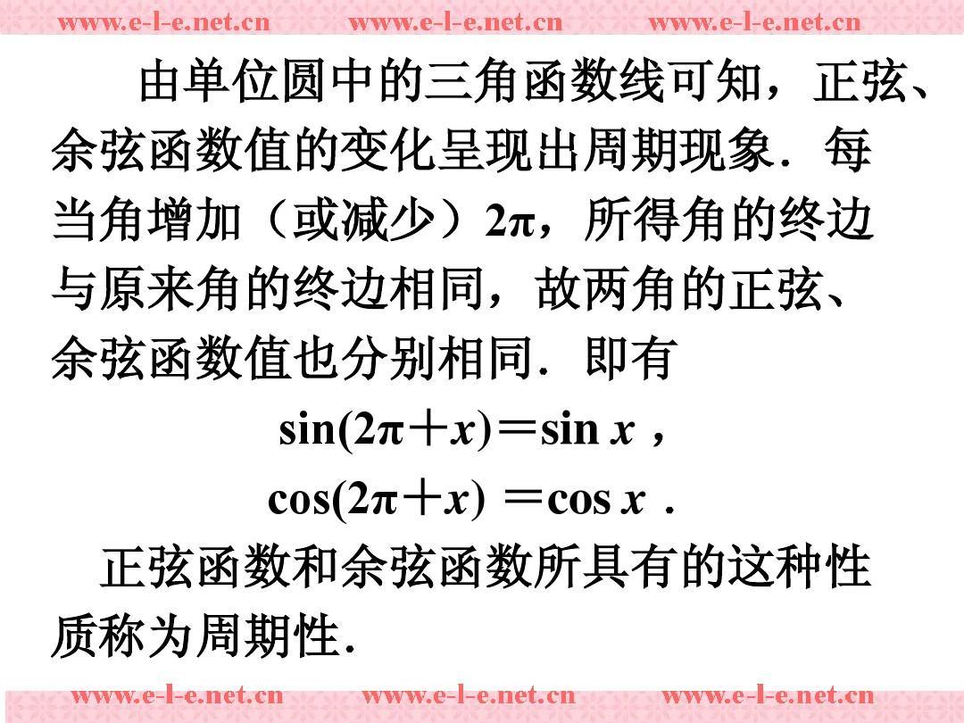 1.3.1 三角函数的周期性
