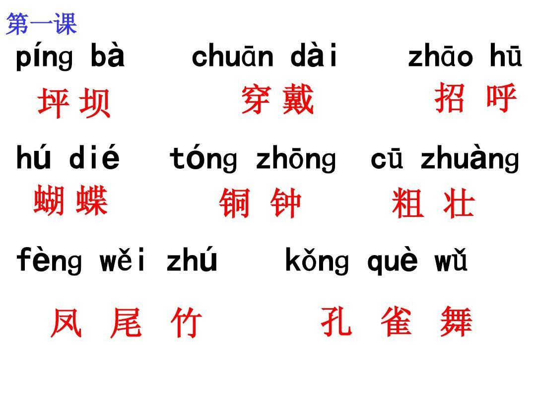 三年级上语文期末复习资料—一类字的看拼音写词语