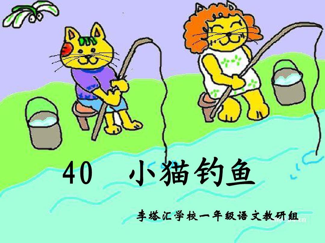 小猫钓鱼游戏教案�y�'_当前第1页) 你可能喜欢 最新简笔画图片 小猫钓鱼课件 小猫钓鱼教案