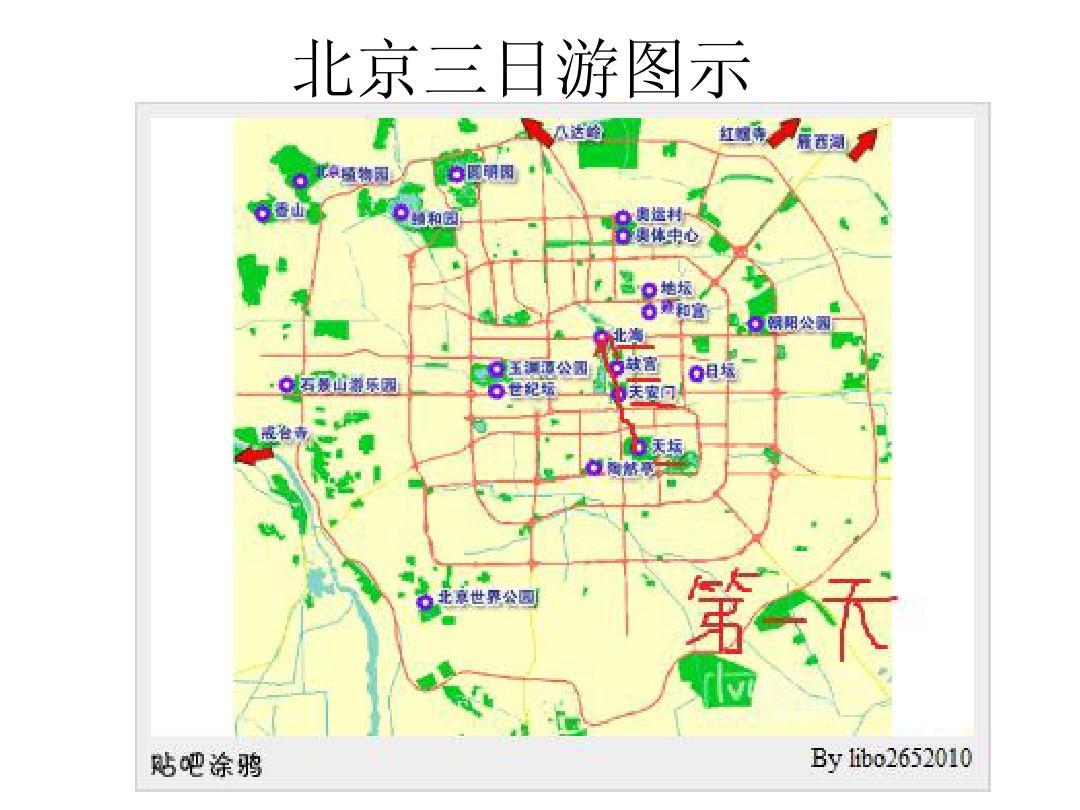 北京山西自驾游路线