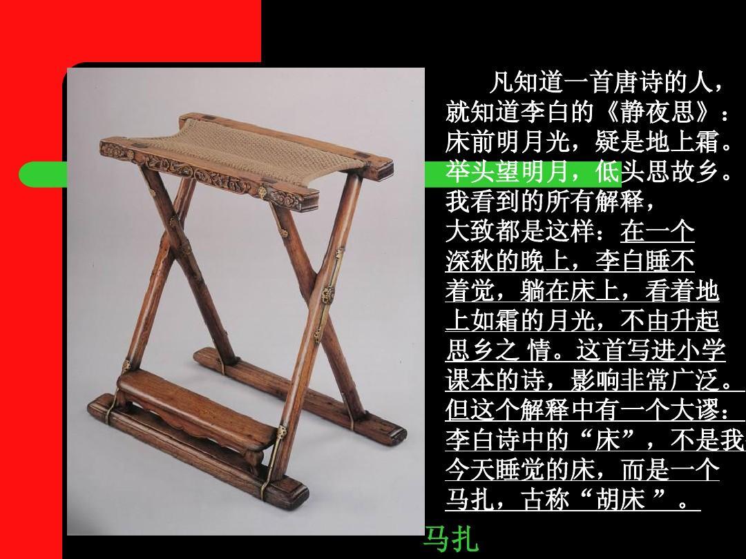 椅子的设计ppt图片