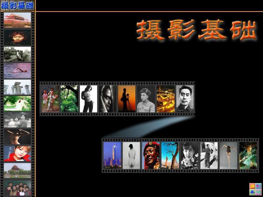 摄影基础免费下载版(02摄影器材)PPT