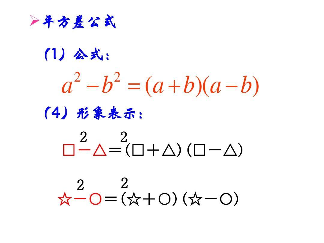 北师大版初二数学八年级下册4.3《公式法》ppt课件图片