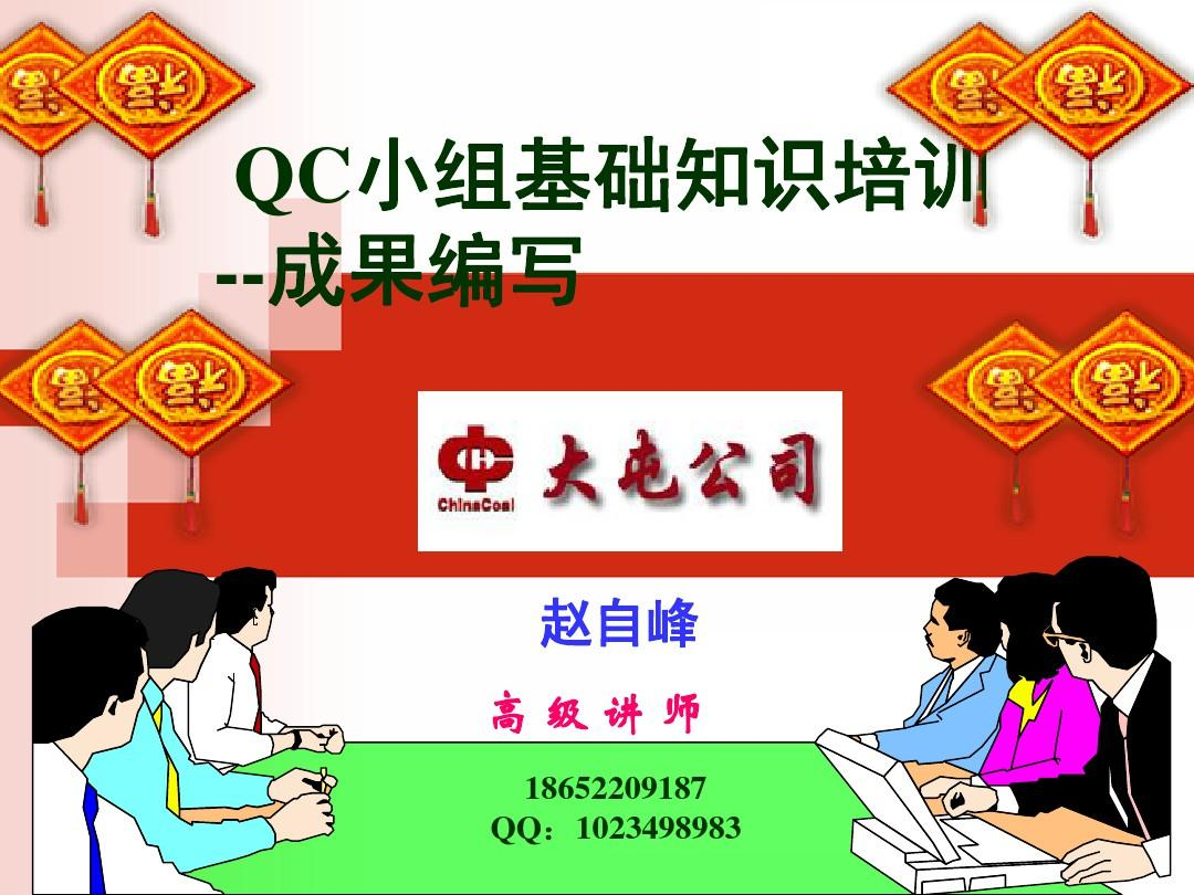 QC小组成果编制---赵自峰2013.5.15培训课件 3PPT