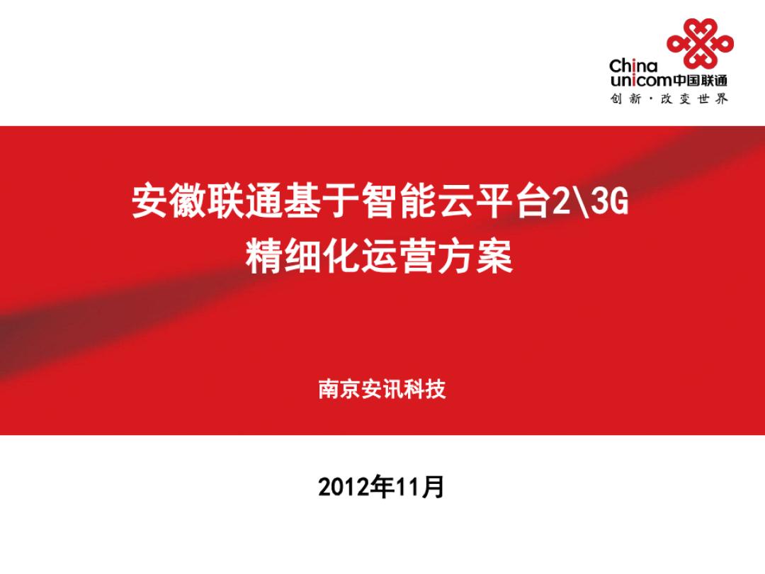 中国联通基于智能云平台精细化运营方案
