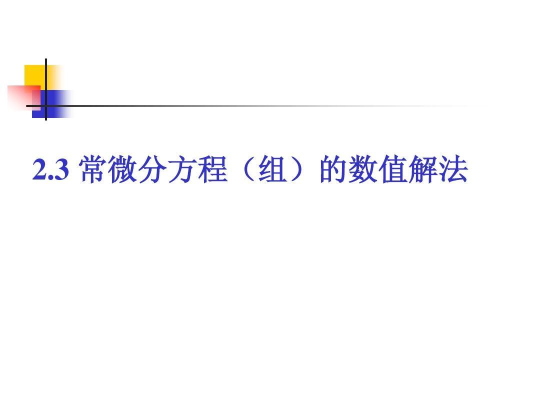 2.3 重要:MATLAB常微分方程(组)的数值解法