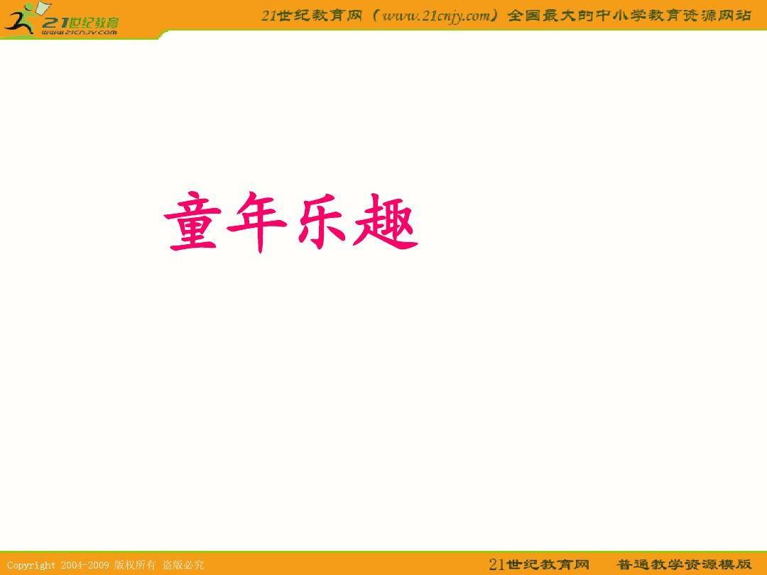 五年级语文下册课件 童年乐趣 3