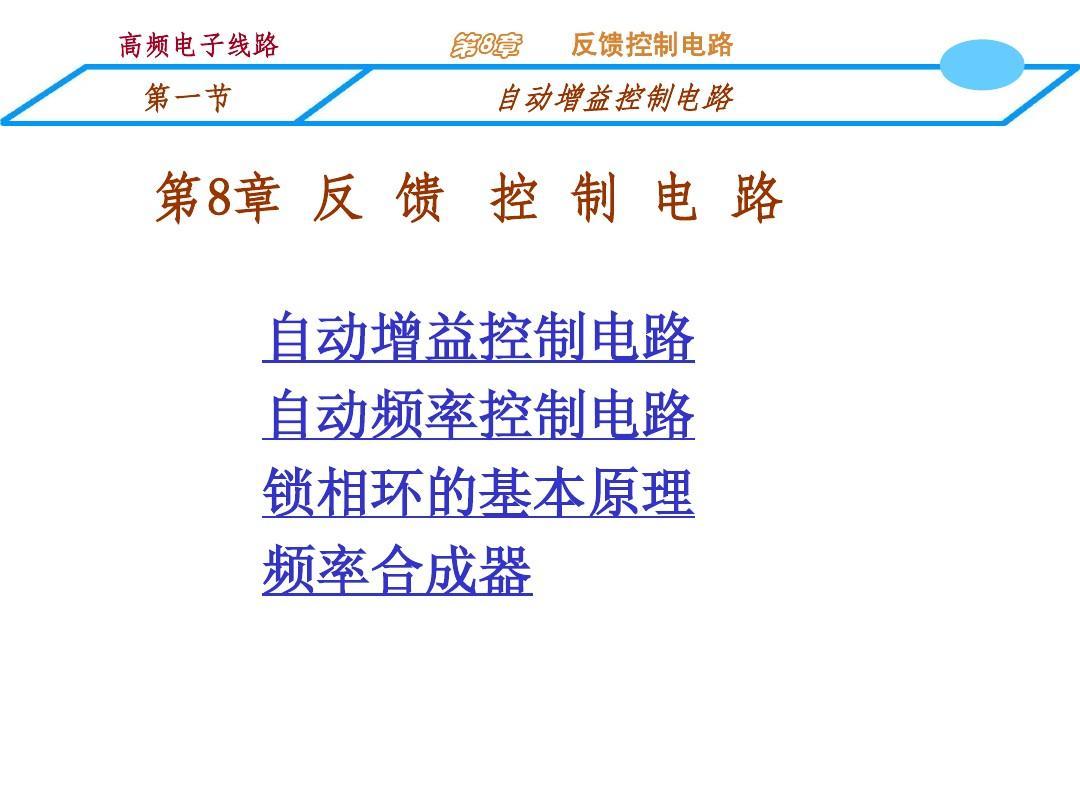 电子线路非线性部分答案_高频电子线路 第八章 1_文档下载