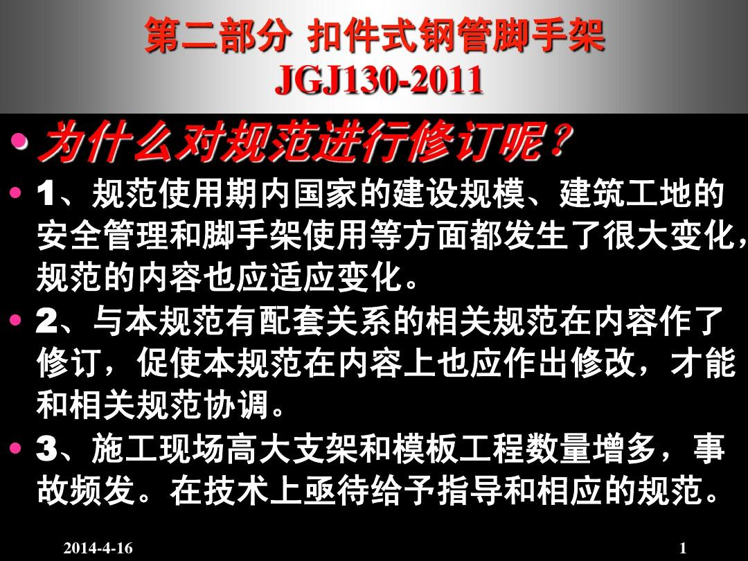建筑施工扣件式钢管脚手架安全技术规范(JGJ130-2011)宣讲课件