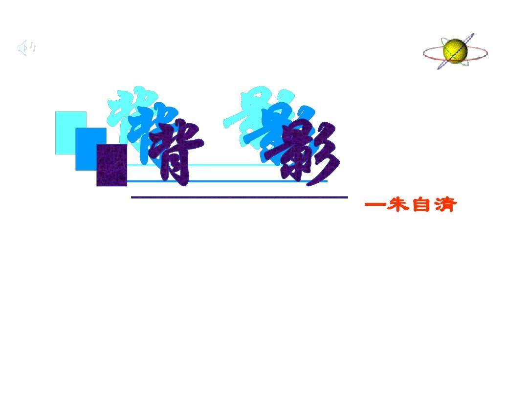 八年级语文 7 背影1 课件人教版ppt图片