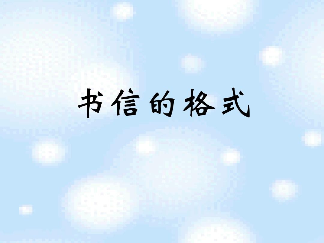 书信的格式图片