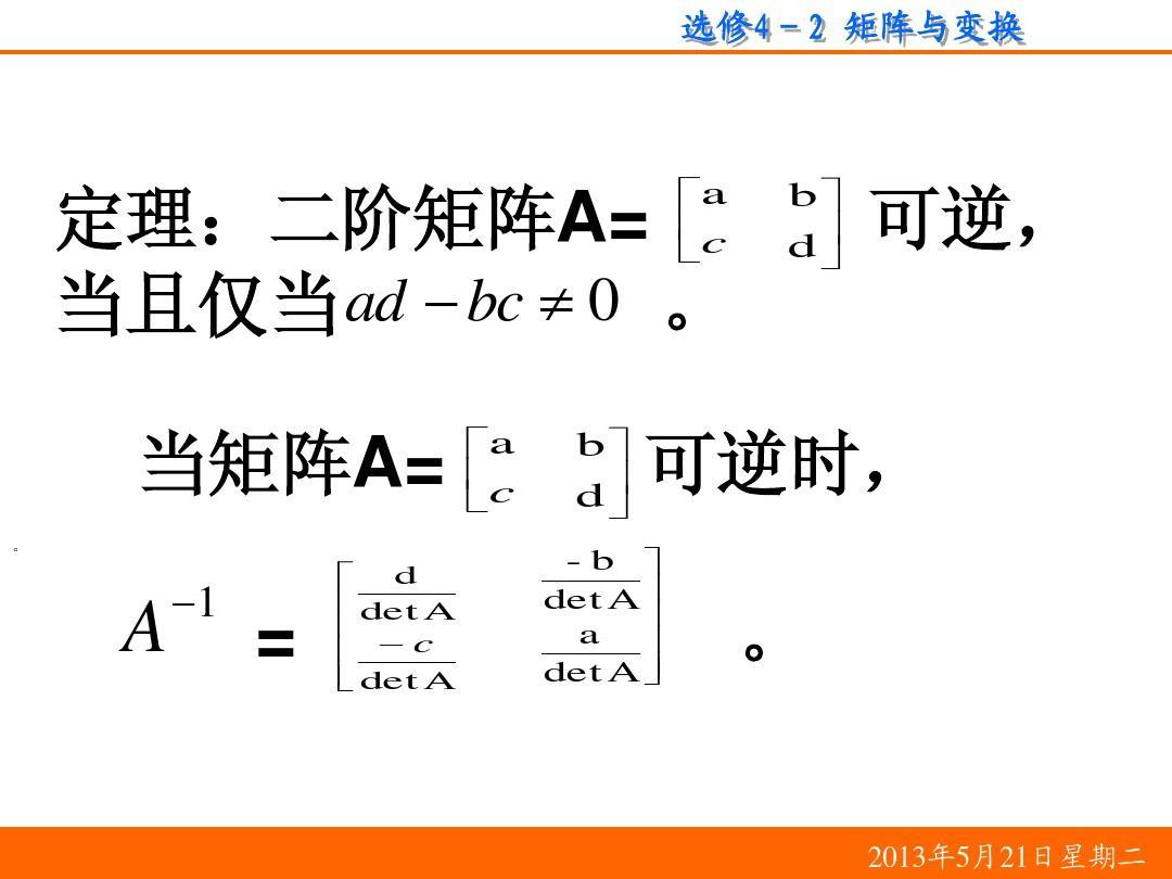 二阶方阵_二阶行列式与逆矩阵ppt