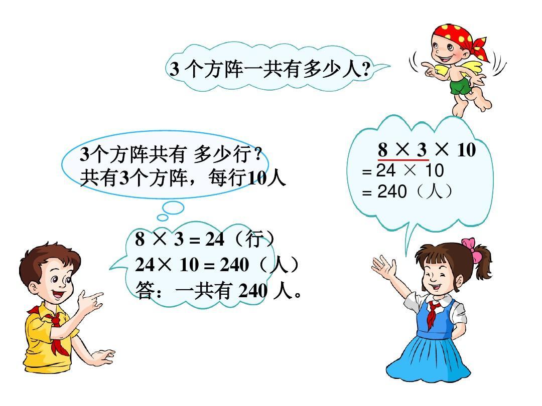 新西师大版小学三年级下册数学 《乘法解决问题.》 ppt课件