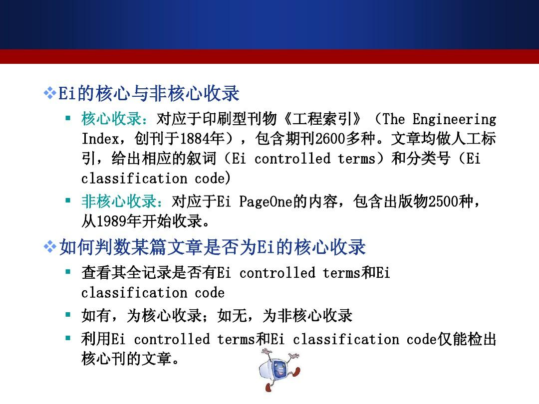 engineering village 2数据库最新教程(2013年)ppt
