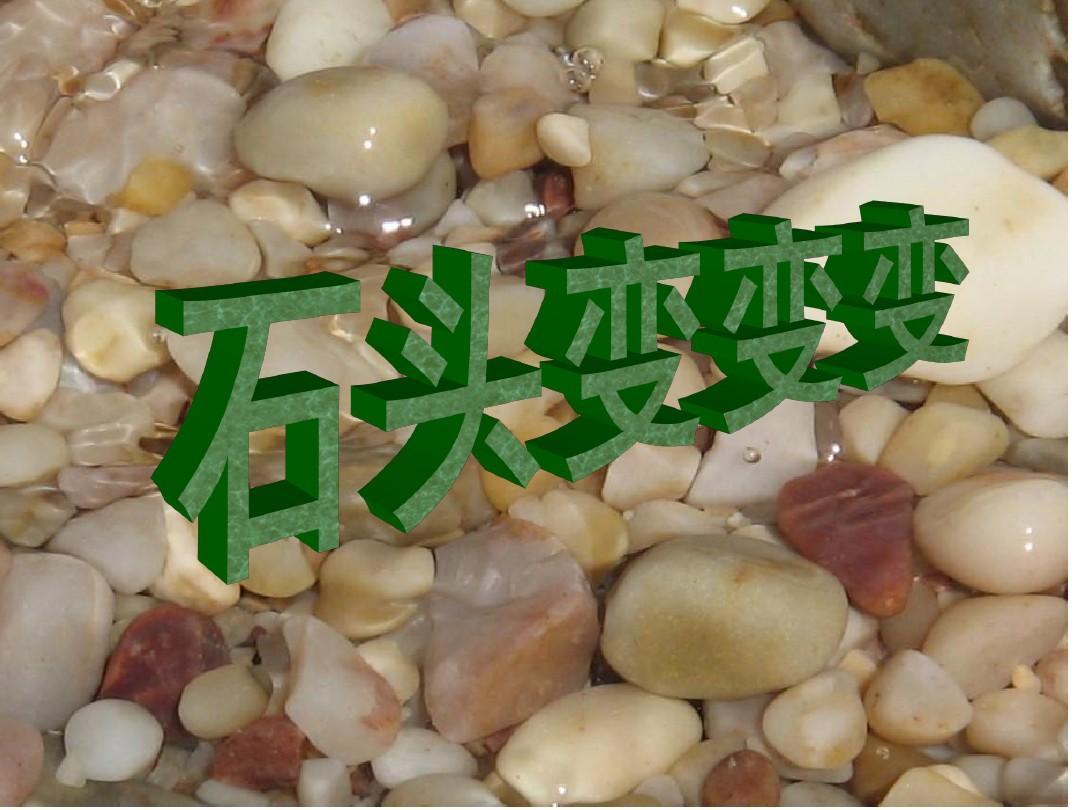 石头画0PPT
