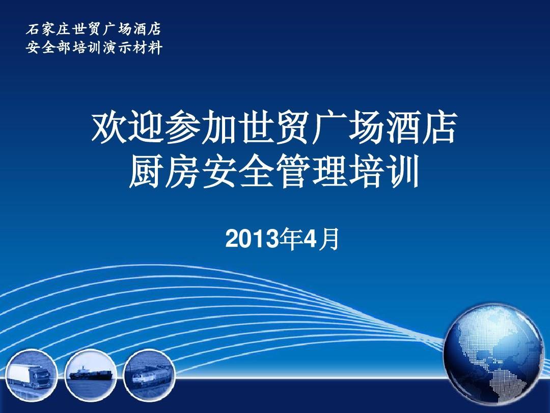 石家庄世贸广场酒店厨房安全管理培训课件更新版20130401ppt