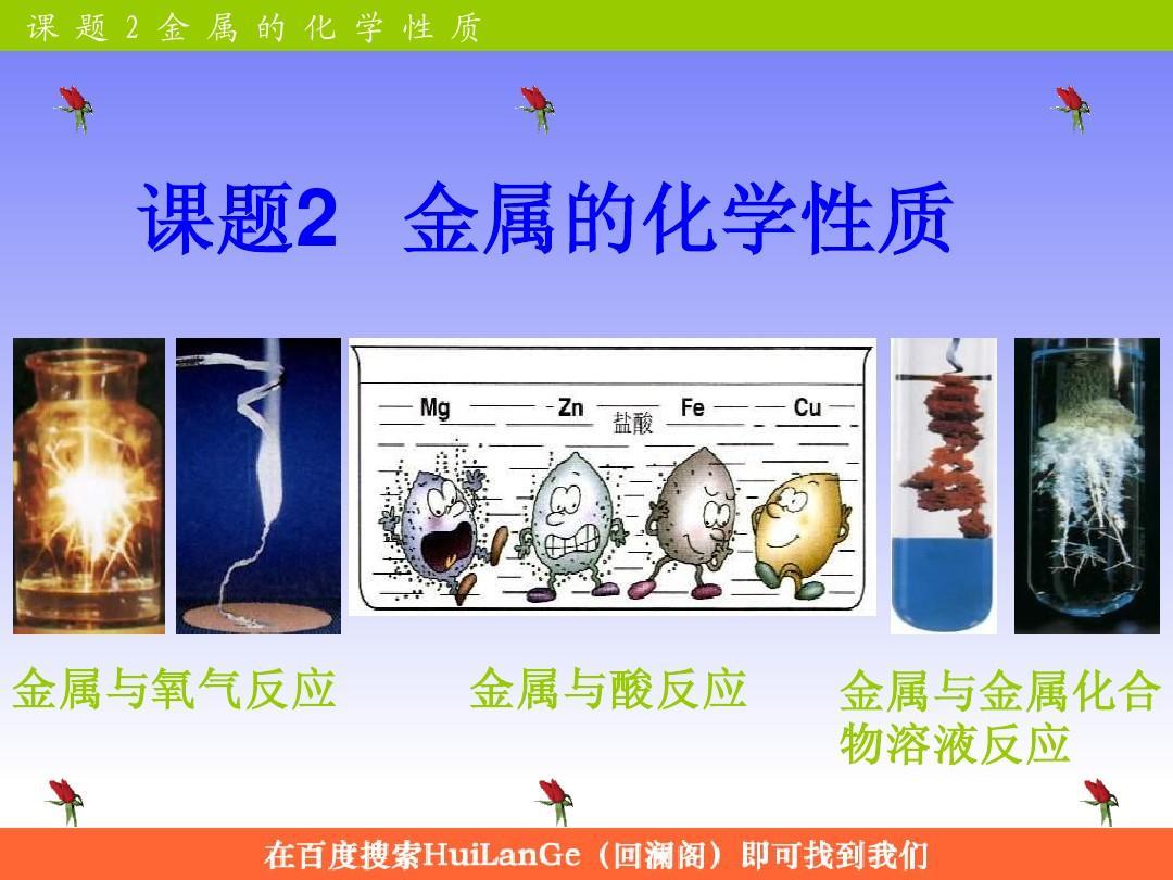 金属活动性顺序搜索金属化学性质说课稿的相关文档应用幼儿园优秀教案元旦图片