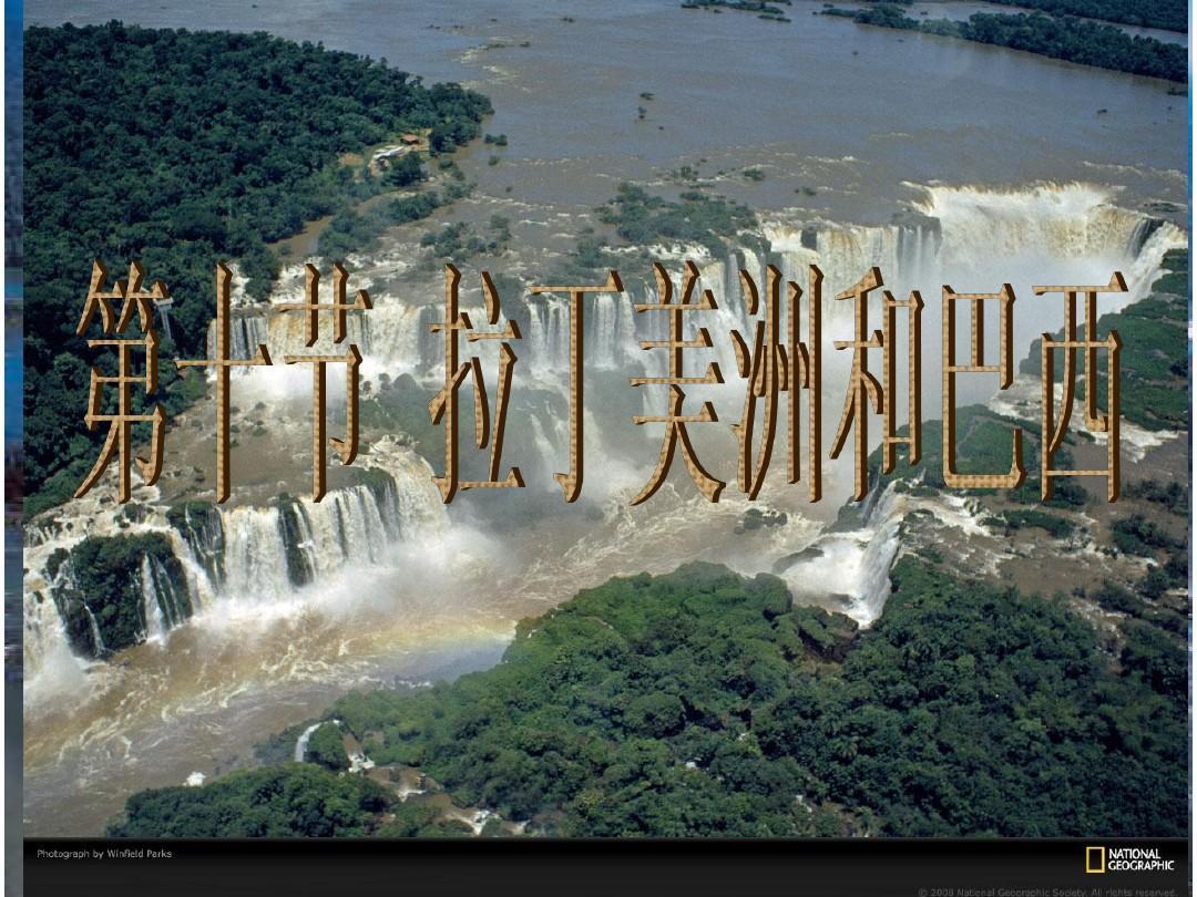 拉丁美洲与巴西学案_第十节 拉丁美洲和巴西_文库下载