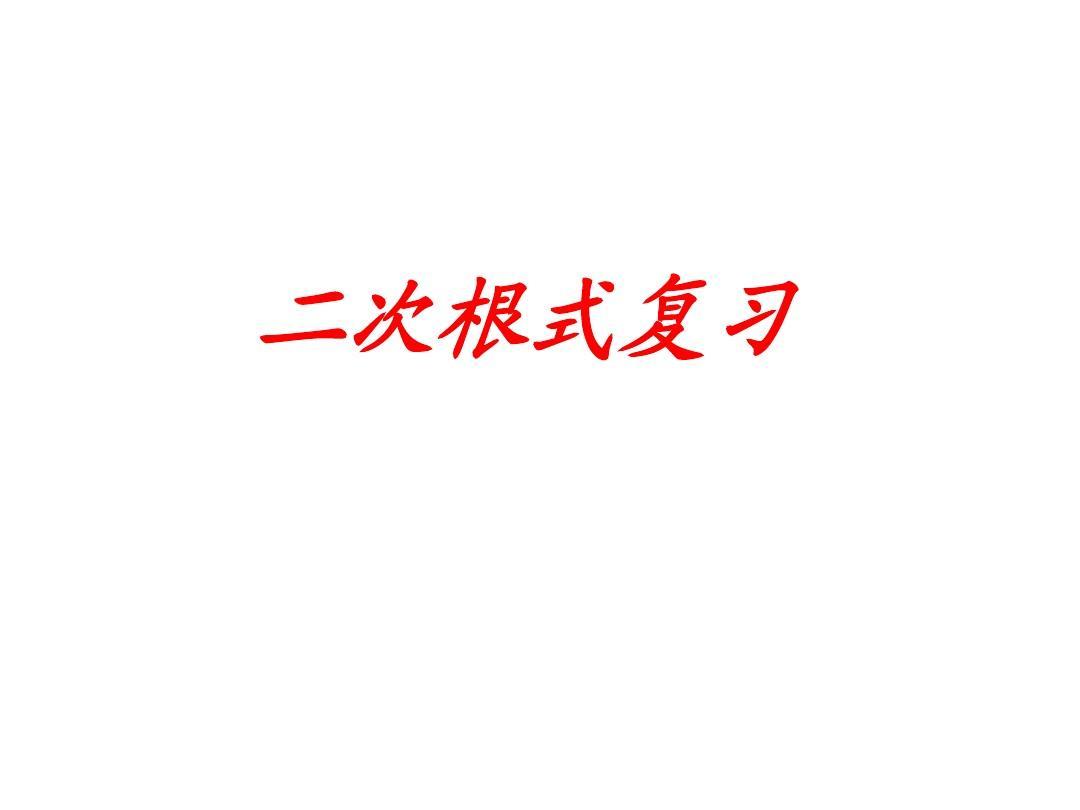 二次根式的复习.ppt0 (1) - 副本
