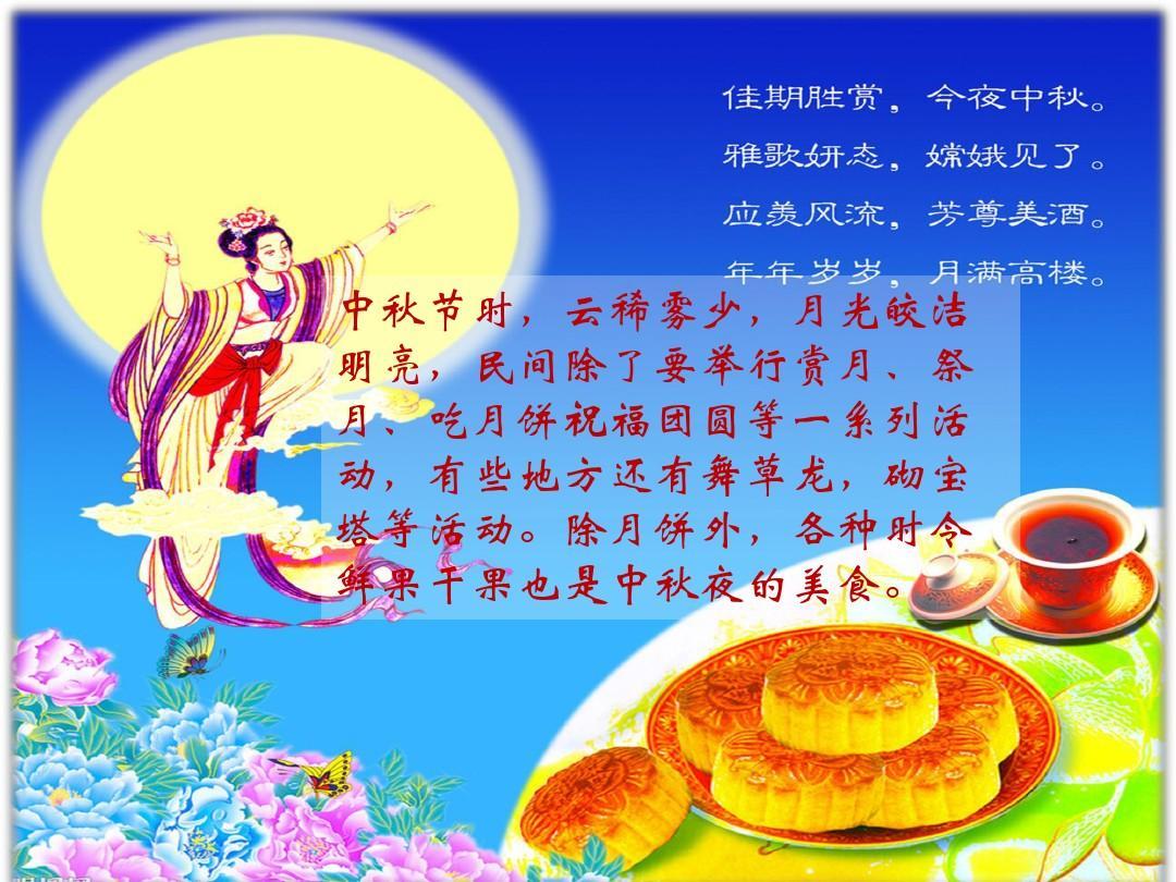 中秋月饼来历_中秋节的由來--赏月吃月饼、柚子、亲朋好友,联络感情视频_车视网