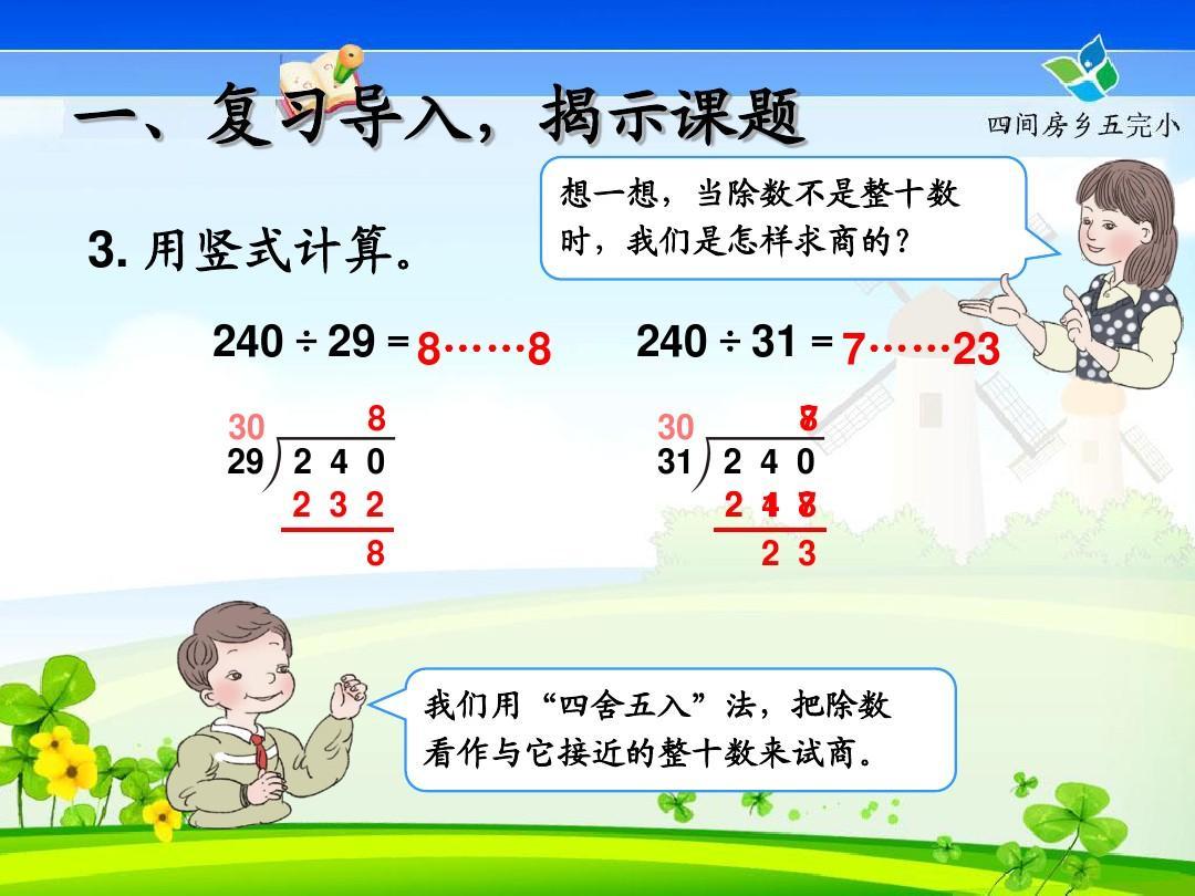 0四数学幼儿除法第六上册单元是两位数的年级灵活试商ppt除数语言大班反思编谜课后猜谜图片