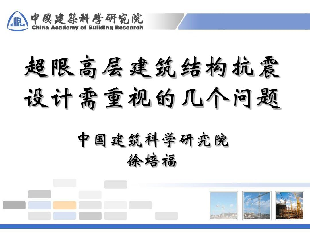 超限高层建筑结构抗震设计需重视的几个问题-徐培福ppt图片