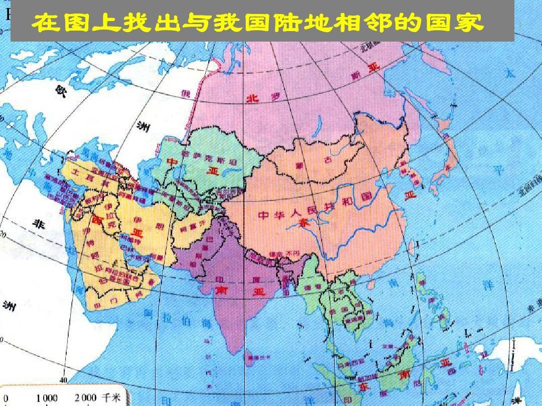 亚洲国家_第六课 亚洲的人口与国家ppt