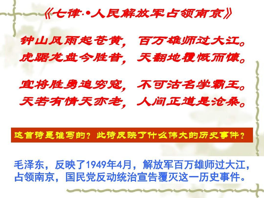 人教版历史必修一:第20课《新中国的民主政治建设》ppt课件