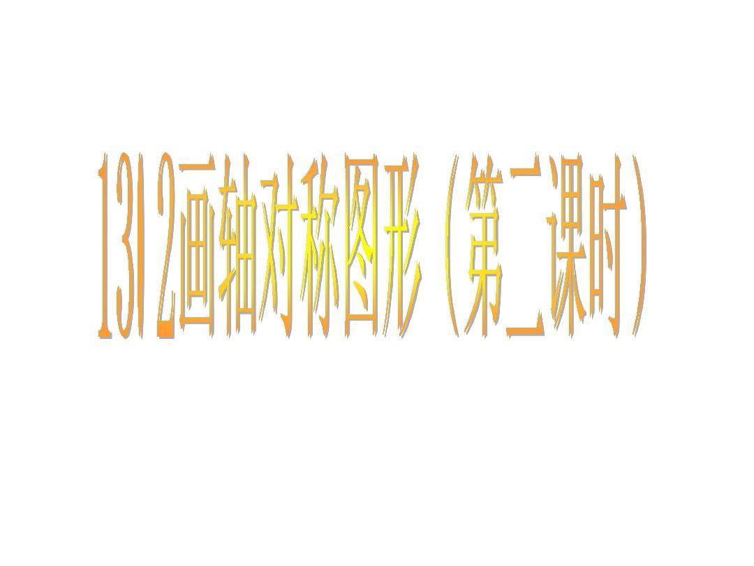 【精品课件】13.2画轴对称图形(第二课时)PPT