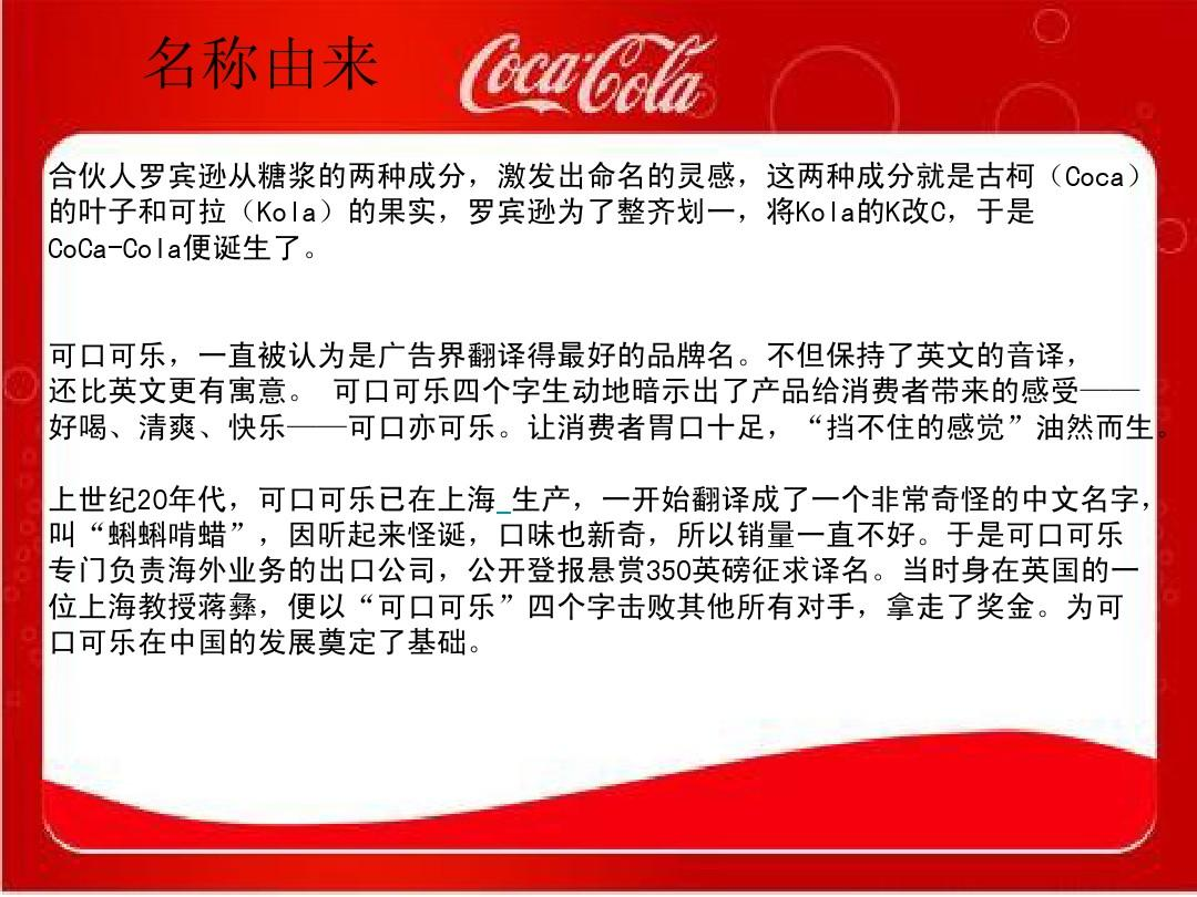 文档网 所有分类 人文社科 广告/传媒 可口可乐公司介绍ppt  介绍可口图片