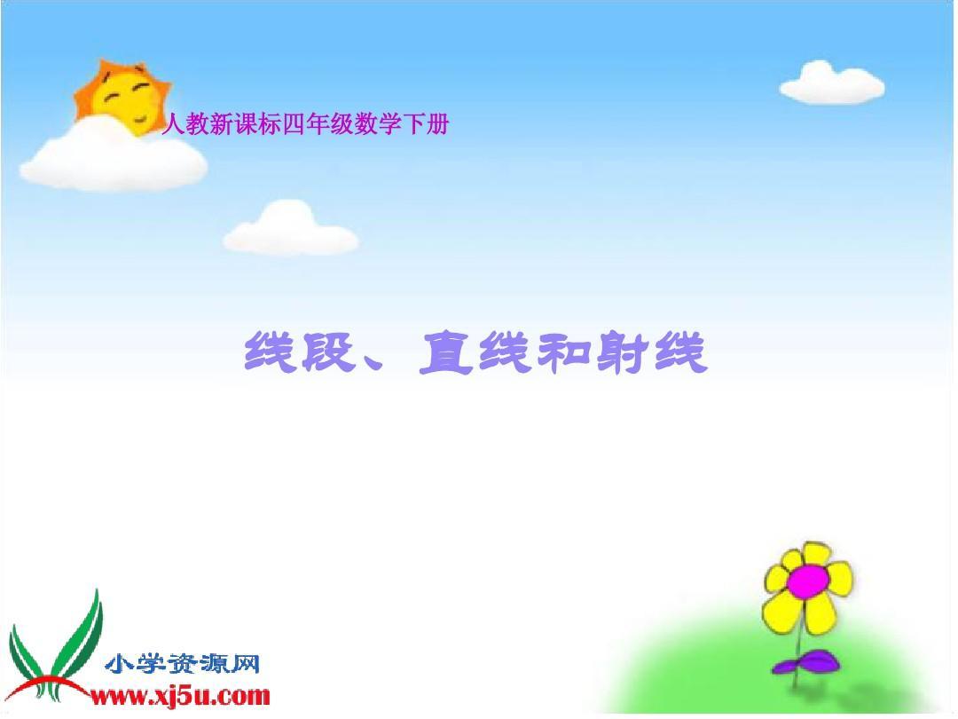 线段四直线数学《射线、课件和年级》PPT上册第七届云南省高等教育教学成果奖图片